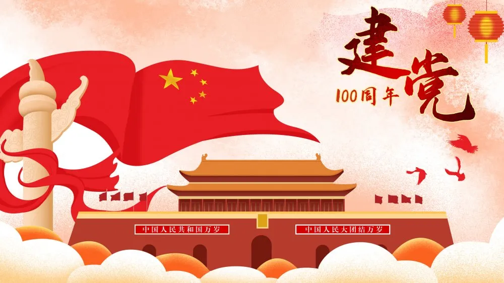 亚泰软管热烈庆祝中国共产党成立100周年!