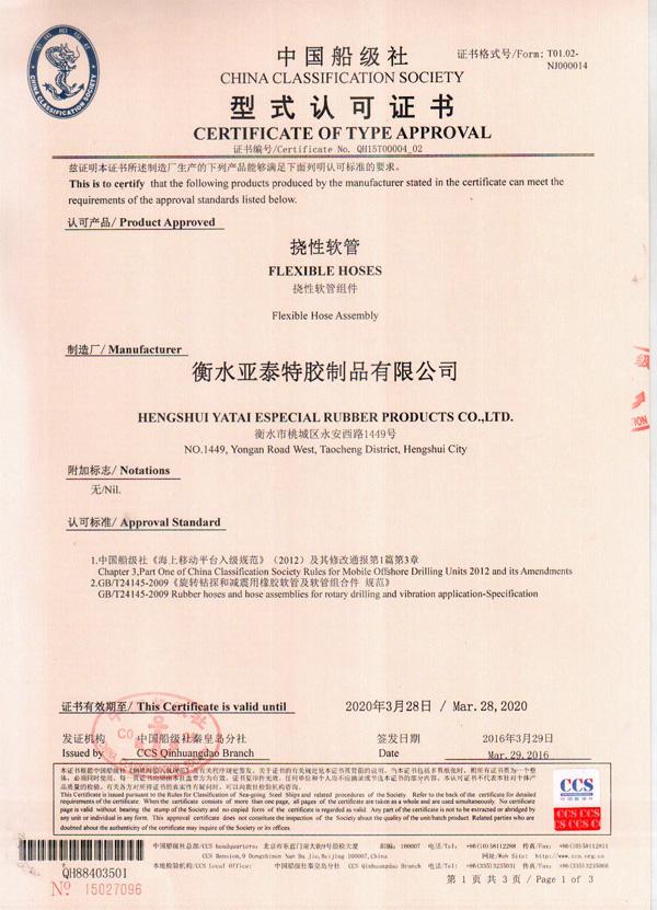 CCS中国船级社
