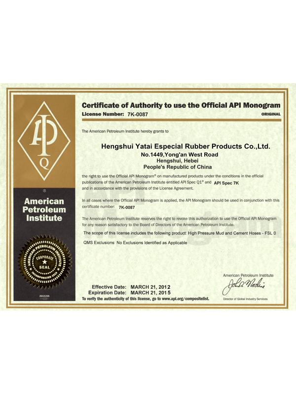 API 证书
