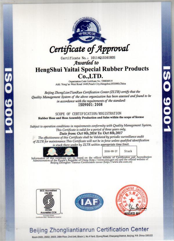 ISO9001 证书