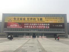 AMR 2018北京国际汽车维修检测诊断设备及汽车养护展览会完美落幕