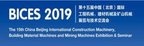 第十五届中国(北京)国际工程机械、建材机械及矿山机械展览与技术交流会 (BICES 2019)