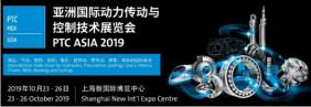 2019上海PTC传动展