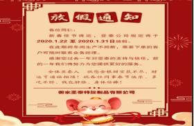 2020年亚泰公司春节放假通知