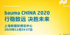 亚泰胶管邀您相聚2020年上海宝马展